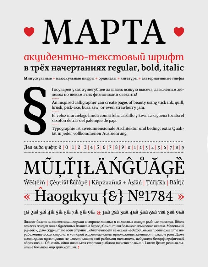 Marta free font