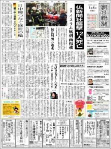 asahi_shimbun.750
